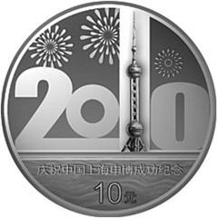 庆祝中国上海申博成功银质纪念币