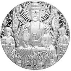 中国石窟艺术龙门银质(20元)纪念币