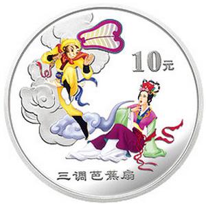 古典文學名著西游記彩色第3組銀質10元圖片