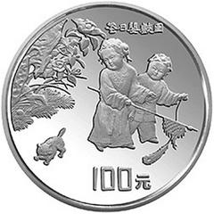 中国古代名画系列婴戏图银质(100元)纪念币