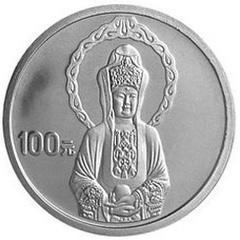 2004年观音幻彩铂质纪念币