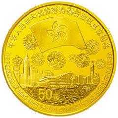 香港回归祖国第3组金质(50元)纪念币