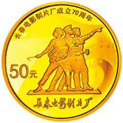 长春电影制片厂成立70周年金质纪念币