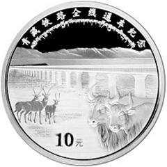青藏铁路全线通车银质纪念币