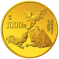 中国癸酉鸡年金质(1000元)纪念币