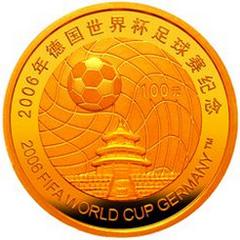 2006年德国世界杯足球赛彩色金质纪念币
