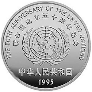 联合国成立50周年银质图片