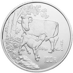 中国丁丑牛年银质(100元)纪念币