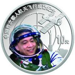 中国首次载人航天飞行成功彩色银质纪念币