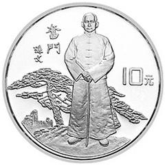 辛亥革命80周年银质(10元)纪念币
