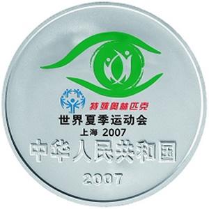 2007年世界夏季特殊奧林匹克運動會銀質圖片
