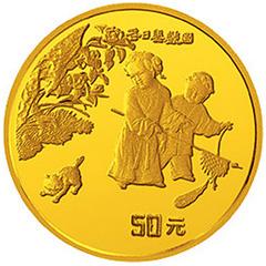 中国古代名画系列婴戏图金质(50元)纪念币