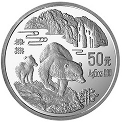 珍稀动物棕熊(第4组)银质纪念币