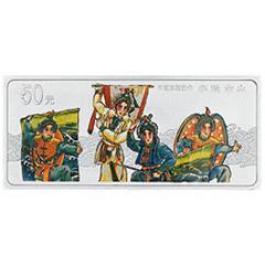 中国京剧艺术(第3组)长方形彩色银质纪念币