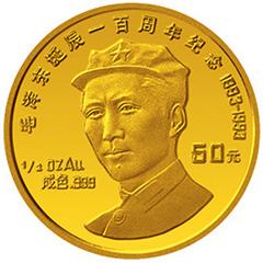 毛泽东诞辰100周年(无S版)金质50元纪念币