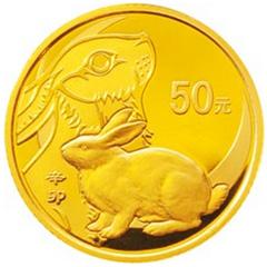 2011中国辛卯兔年金质(50元)纪念币