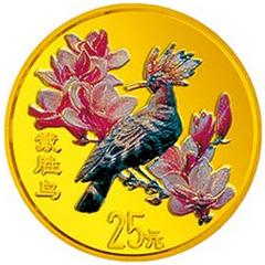中国珍禽系列戴胜鸟彩色金质纪念币