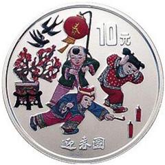 1999年迎春彩色银质纪念币