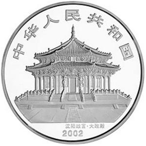 2002中国壬午马年银质300元图片