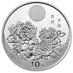 中国民俗中秋节银质纪念币