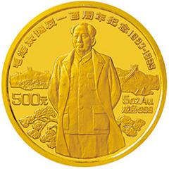 毛泽东诞辰100周年金质(500元)纪念币