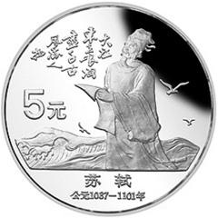 中国杰出历史人物(第5组)银质纪念币