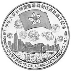 香港回归祖国第3组精制银质(10元)纪念币
