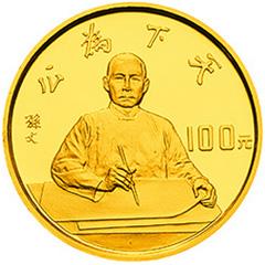 辛亥革命80周年金质(8克)纪念币