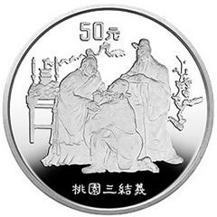 中国古典文学名著三国演义第1组银质(50元)纪念币