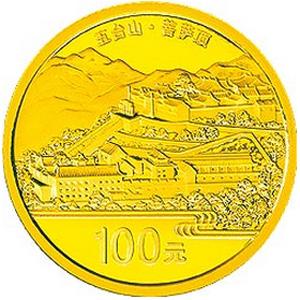 中国佛教圣地五台山金质100元图片