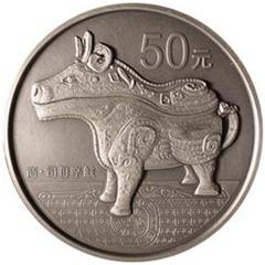 中国青铜器第2组银质(50元)纪念币