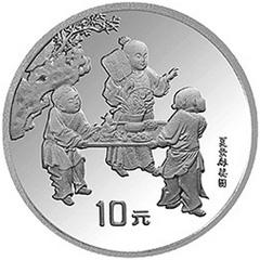 中国古代名画系列婴戏图银质(10元)纪念币