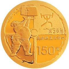 第29届奥林匹克运动会第2组金质(150元)纪念币