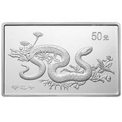 2001中国辛巳蛇年长方形银质纪念币