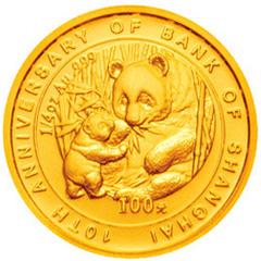 上海银行成立10周年熊猫加字金质纪念币