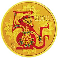 2016中国丙申猴年彩色金质(2000元)纪念币