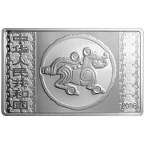 2006中国丙戌狗年生肖长方形银质图片