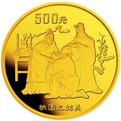 中国古典文学名著三国演义第1组金质(500元)纪念币