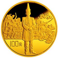 辛亥革命80周年金质(31.104克)纪念币