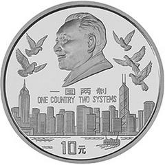 香港回归祖国第1组银质纪念币