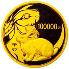 2011中国辛卯兔年金质(100000元)纪念币