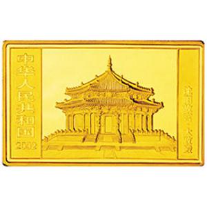 2002中国壬午马年长方形金质图片