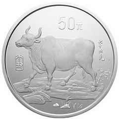 中國丁丑牛年銀質(50元)紀念幣