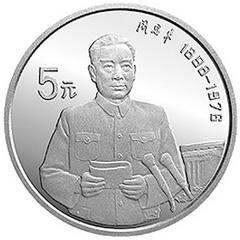 中国杰出历史人物(第10组)银质纪念币