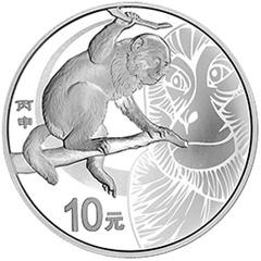 2016中国丙申猴年银质(10元)纪念币