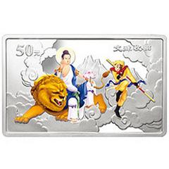 古典文学名著西游记长方形彩色(第3组)银质纪念币