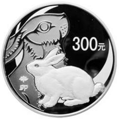 2011中国辛卯兔年银质(300元)纪念币