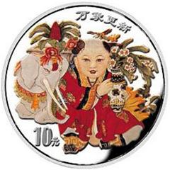 中国传统吉祥图万象更新彩色银质(10元)纪念币