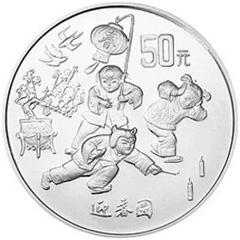 1997年迎春银质(50元)纪念币