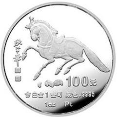 1990中国庚午马年铂质纪念币